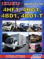 Двигатели Isuzu 4BB1 / 4BD1 / 4BG1 / 4HF1 / 4HG1 / 6BB1 / 6BD1 / 6BG1. Устройство, руководство по ремонту, техническое обслуживание, инструкция по эксплуатации