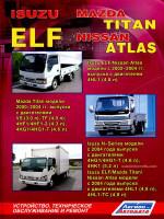 Isuzu Elf / Mazda Titan / Nissan Atlas (Исузу Эльф / Мазда Титан / Ниссан Атлас). Руководство по ремонту, инструкция по эксплуатации. Модели с 2000 года выпуска, оборудованные дизельными двигателями