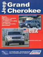 Jeep Grand Cherokee (Джип Гранд Чероки). Руководство по ремонту, инструкция по эксплуатации. Модели c 2004 по 2010 год выпуска, оборудованные бензиновыми и дизельными двигателями