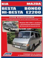 Mazda Bongo / E2200 / Kia Besta / Hi-besta (Мазда Бонго / Е200 / Киа Беста / Хай-Беста). Руководство по ремонту, инструкция по эксплуатации. Модели с 1987 по 1999 год выпуска, оборудованные дизельными двигателями