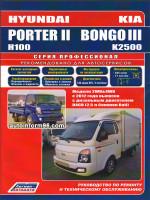 Kia K2500 / Bongo III / Hyundai Porter II (Киа К2500  / Бонго 3 / Хюндай Портер 2). Руководство по ремонту, инструкция по эксплуатации. Модели, выпуска с 2012 года оборудованные дизельным двигателем