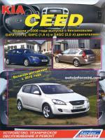 Kia Ceed (Киа Сид). Руководство по ремонту, инструкция по эксплуатации. Модели с 2006 года выпуска (рестайлинг 2010), оборудованные бензиновыми двигателями