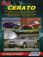 KIA Cerato (Киа Черато). Руководство по ремонту, инструкция по эксплуатации. Модели с 2004 по 2009 год выпуска, оборудованные бензиновыми двигателями