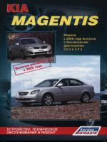 Kia Magentis (Киа Маджентис). Руководство по ремонту, инструкция по эксплуатации. Модели с 2006 года выпуска (рестайлинг 2009 г.), оборудованные бензиновыми двигателями