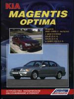 Kia Magentis / Optima (Киа Маджентис / Оптима). Руководство по ремонту, инструкция по эксплуатации. Модели с 2001 по 2006 год выпуска, оборудованные бензиновыми двигателями