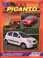 Kia Picanto (Киа Пиканто). Руководство по ремонту, инструкция по эксплуатации. Модели с 2004 года выпуска (+рестайлинг с 2008), оборудованные бензиновыми двигателями.
