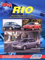 Kia Rio (Киа Рио). Руководство по ремонту, инструкция по эксплуатации. Модели с 2000 по 2005 год выпуска, оборудованные бензиновыми двигателями