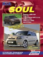 Kia Soul (Киа Соул). Руководство по ремонту и эксплуатации. Модели с 2008 года выпуска (+рестайлинг 2012г.), оборудованные бензиновыми и дизельными двигателями