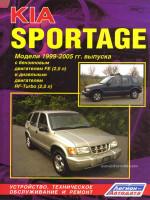 Kia Sportage (Киа Спортейдж). Руководство по ремонту, инструкция по эксплуатации. Модели с 1999 по 2005 год выпуска, оборудованные бензиновыми и дизельными двигателями