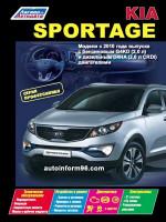 Kia Sportage (Киа Спортейдж). Руководство по ремонту, инструкция по эксплуатации. Модели с 2011 года выпуска, оборудованные бензиновыми и дизельными двигателями