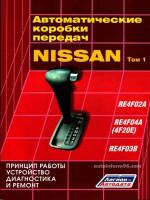 Автоматические коробки передач Nissan RE4F02A / RE4F04A (4F20E) / RE4F03B. Принцип работы, устройство, диагностика и ремонт. Том 1