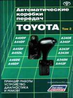 Автоматические коробки передач Toyota (АКП Тойота). Руководство по ремонту и диагностики, устройство и принцип работы. 2-й том