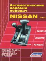 Automatic Transmission Nissan RE4R01A / RE4R01B / RE4R03B (АКП Ниссан РЕ4Р01А / РЕ4Р01Б / РЕ4Р03Б). Автоматические коробки передач, принцип работы, устройство, диагностика и ремонт. Том 2