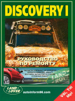 Land Rover Discovery I (Лэнд Ровер Дискавери 1). Руководство по ремонту. Модели с 1995 года выпуска, оборудованные бензиновыми и дизельными двигателями