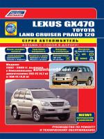 Lexus GX 470 / Land Cruiser Prado (Лексус ДжиИкс 470 / Лэнд Крузер Прадо). Руководство по ремонту, инструкция по эксплуатации. Модели с 2002 года выпуска, оборудованные бензиновыми двигателями