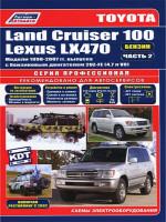Toyota Land Cruiser 100 / Lexus LX 470 (Тойота Ленд Крузер 100 / Лексус ЛХ 470). Руководство по ремонту, инструкция по эксплуатации. Модели с 1998 года выпуска (+ модели с 2002 года), оборудованные бензиновыми двигателями (в двух частях)