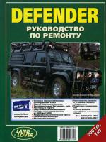 Land Rover Defender (Ленд Ровер Дефендер). Руководство по ремонту. Модели, оборудованные дизельными двигателями 300 TDi / TD5 (300 Тди / ТД5)