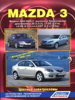Mazda 3 (Мазда 3). Руководство по ремонту, инструкция по эксплуатации. Модели с 2003 по 2009 год выпуска, оборудованные бензиновыми двигателями