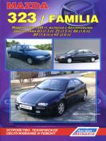 Mazda 323 / Familia (Мазда 323 / Фамилия). Руководство по ремонту, инструкция по эксплуатации. Модели 1994-1998 года выпуска, оборудованные бензиновыми двигателями