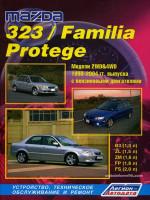 Mazda 323 / Familia / Protege (Мазда 323 / Фамилия / Протеже). Руководство по ремонту, инструкция по эксплуатации. Модели с 1998 по 2004 год выпуска, оборудованные бензиновыми двигателями