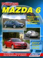 Mazda 6 (Мазда 6). Руководство по ремонту, инструкция по эксплуатации. Модели с 2002 года выпуска, оборудованные бензиновыми двигателями