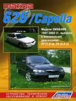 Mazda 626 / Capella (Мазда 626 / Капелла). Руководство по ремонту, инструкция по эксплуатации. Модели с 1997 по 2002 год выпуска, оборудованные бензиновыми двигателями