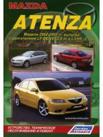 Mazda Atenza (Мазда Атенза). Руководство по ремонту, инструкция по эксплуатации. Модели с 2002 по 2007 год выпуска, оборудованные бензиновыми двигателями