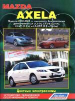 Mazda Axela (Мазда Аксела). Руководство по ремонту, инструкция по эксплуатации. Модели с 2003 по 2009 год выпуска, оборудованные бензиновыми двигателями