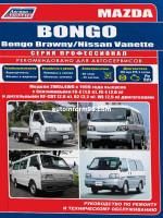 Mazda Bongo / Bongo Brawny / Nissan Vanette (Мазда Бонго / Бонго Брауни / Ниссан Ванетте). Руководство по ремонту, инструкция по эксплуатации. Модели с 1999 года выпуска, оборудованные бензиновыми и дизельными двигателями
