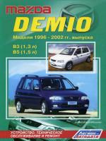 Mazda Demio (Мазда Демио). Руководство по ремонту, инструкция по эксплуатации. Модели с 1996 по 2002 год выпуска, оборудованные бензиновыми двигателями