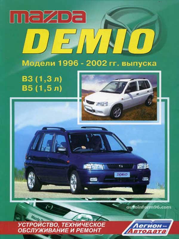Инструкция по эксплуатации Mazda Demio