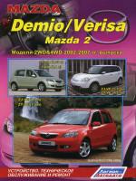 Mazda Demio / Verisa / Mazda 2 (Мазда Демио / Вериса / Мазда 2). Руководство по ремонту, инструкция по эксплуатации. Модели с 2002 по 2007 год выпуска, оборудованные бензиновыми двигателями
