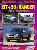 Mazda BT-50 / Ford Ranger (Мазда БТ-50 / Форд Рейнджер). Руководство по ремонту, инструкция по эксплуатации. Модели с 2006 года выпуска, оборудованные дизельными двигателями.