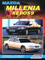Mazda Millenia / Xedos 9 (Мазда Миления / Кседос 9). Руководство по ремонту, инструкция по эксплуатации. Модели с 1993 по 2003 год выпуска, оборудованные бензиновыми двигателями