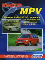 Mazda MPV (Мазда МПВ). Руководство по ремонту, инструкция по эксплуатации. Модели с 1999 по 2002 год выпуска, оборудованные бензиновыми двигателями