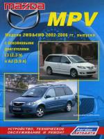 Mazda MPV (Мазда МПВ). Руководство по ремонту, инструкция по эксплуатации. Модели с 2002 по 2006 год выпуска, оборудованные бензиновыми двигателями