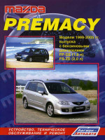 Mazda Premacy (Мазда Премаси). Руководство по ремонту, инструкция по эксплуатации. Модели с 1999 по 2005 год выпуска, оборудованные бензиновыми двигателями