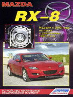 Mazda RX-8 (Мазда РХ-8). Руководство по ремонту, инструкция по эксплуатации. Модели с 2003 года выпуска, оборудованные бензиновыми двигателями