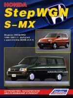 Honda StepWGN / S-MX (Хонда Степвагон / С-МХ). Руководство по ремонту, инструкция по эксплуатации. Модели с 1996 по 2001 год выпуска, оборудованные бензиновыми двигателями