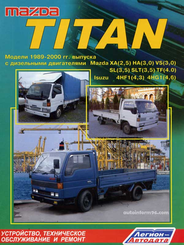 руководство по ремонту и эксплуатации мазда титан
