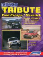 Mazda Tribute / Ford Maverick / Escape (Мазда Трибют / Форд Маверик / Эскейп). Руководство по ремонту, инструкция по эксплуатации. Модели с 2000 года выпуска, оборудованные бензиновыми двигателями