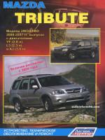 Mazda Tribute (Мазда Трибют). Руководство по ремонту, инструкция по эксплуатации. Модели 2000-2007 годов выпуска, оборудованные бензиновыми двигателями
