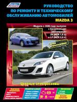 Mazda 3 (Мазда 3). Руководство по ремонту, инструкция по эксплуатации. Модели с 2003 года выпуска, оборудованные бензиновыми двигателями