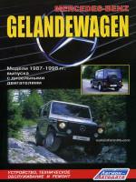 Mercedes Gelandevagen (Мерседес Гелендваген). Руководство по ремонту, инструкция по эксплуатации. Модели с 1987 по 1998 год выпуска, оборудованные дизельными двигателями
