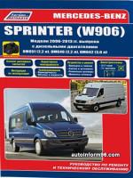 Mercedes Sprinter (Мерседес Спринтер). Руководство по ремонту, инструкция по эксплуатации. Модели с 2006 по 2013 года выпуска, оборудованные дизельными двигателями