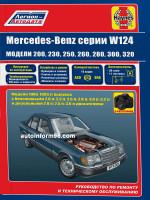 Mercedes 124 (Мерседес 124). Руководство по ремонту, инструкция по эксплуатации. Модели с 1985 по 1993 год выпуска, оборудованные бензиновыми и дизельными двигателями