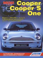 Mini Cooper / Cooper S / One (Мини Купер/Купер С/Ван). Руководство по ремонту, инструкция по эксплуатации. Модели с 2000 по 2006 год выпуска, оборудованные бензиновыми двигателями.