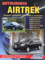 Mitsubishi Airtrek (Мицубиси Аиртрек). Руководство по ремонту, инструкция по эксплуатации. Модели с 2001 по 2005 год выпуска, оборудованные бензиновыми двигателями