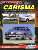 Mitsubishi Carisma (Мицубиси Каризма). Руководство по ремонту, инструкция по эксплуатации. Модели с 1995 по 2003 год выпуска, оборудованные бензиновыми двигателями.