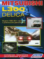 Mitsubishi L300 / Delica (Митсубиси Л300 / Делика). Руководство по ремонту. Модели с 1986 по 1998 год выпуска, оборудованные дизельными двигателями